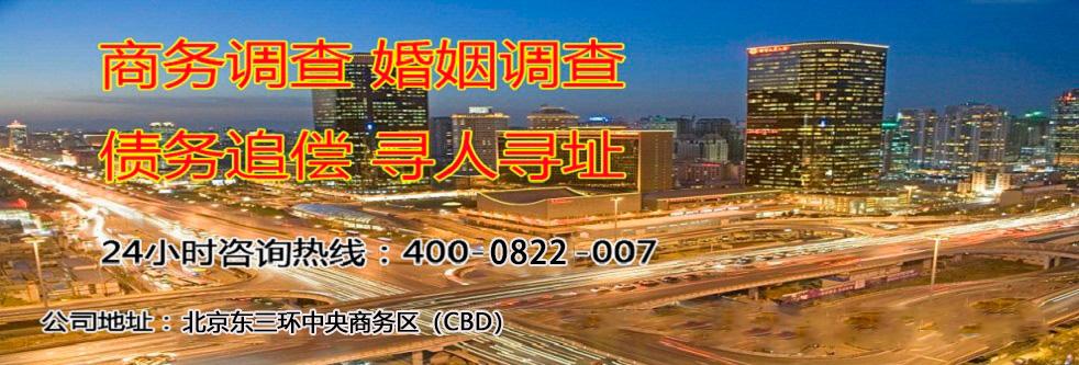 北京私人侦探公司服务