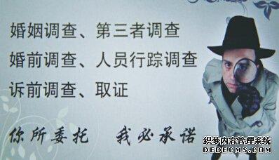 北京最好的婚姻调查公
