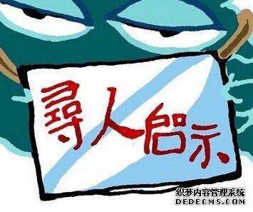 北京寻人公司的业务包