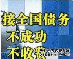 北京最强追债清收公司